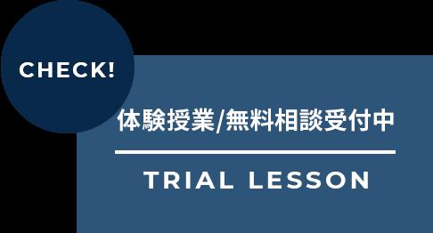 体験授業/無料相談受付中